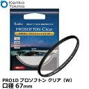 【メール便 送料無料】【即納】 ケンコー・トキナー PRO1D プロソフトン クリア(W) 67mm ソフトフィルター [星景写…
