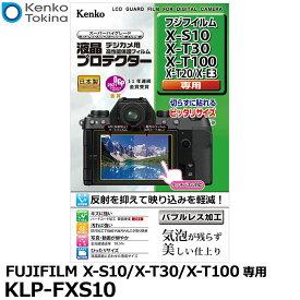 【メール便 送料無料】【即納】 ケンコー・トキナー KLP-FXS10 液晶プロテクター FUJIFILM X-S10/X-T30/X-T100/X-T20/X-E3専用 [フジフイルム デジタルカメラ用液晶保護フィルム 液晶ガードフィルム]