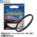 【メール便 送料無料】【即納】 ケンコー・トキナー 67s Kenko PRO1D R-トゥインクル・スター6X(W) 67mm径 [イルミネ…