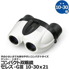 【送料無料】 ケンコー・トキナー 双眼鏡 セレス-GIII 10-30x21 ホワイト [倍率10-30倍 セレスG3 ポロプリズム式双眼鏡]