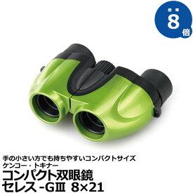 【送料無料】 ケンコー・トキナー 双眼鏡 セレス-GIII 8×21 グリーン [倍率8倍 セレスG3 ポロプリズム式双眼鏡]