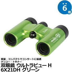 【送料無料】 ケンコー・トキナー 双眼鏡 FMC-GR ウルトラビューH 6X21DH グリーン [倍率6倍 小型軽量 ミュージカルにおすすめ]