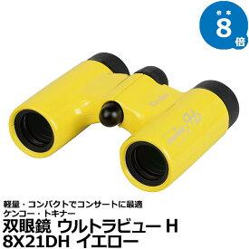 【送料無料】 ケンコー・トキナー 双眼鏡 FMC-YE ウルトラビューH 8X21DH イエロー [倍率8倍 小型軽量 コンサートにおすすめ]