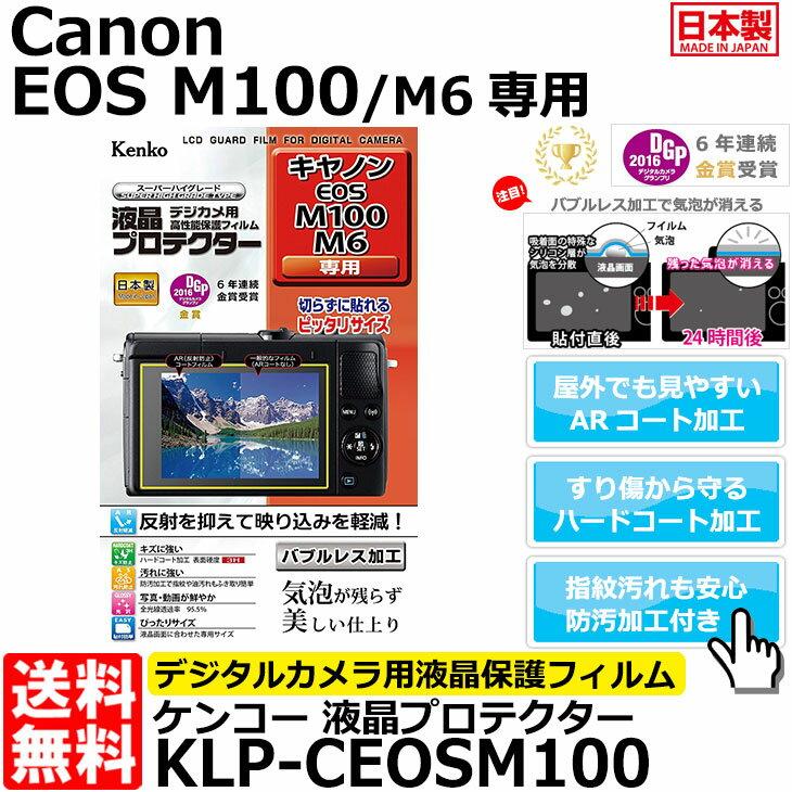 【メール便 送料無料】【即納】 ケンコー・トキナー KLP-CEOSM100 液晶プロテクター Canon EOS M100/M6専用 [キヤノン デジタルカメラ用液晶保護フィルム 液晶ガードフィルム]