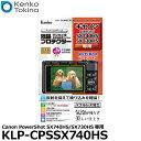 【メール便 送料無料】【即納】 ケンコー・トキナー KLP-CPSSX740HS 液晶プロテクター Canon PowerShot SX740HS/SX730…