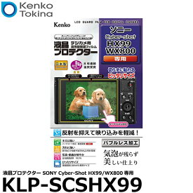 【メール便 送料無料】【即納】 ケンコー・トキナー KLP-SCSHX99 液晶プロテクター SONY Cyber-Shot HX99/WX800専用 [ソニー デジタルカメラ用液晶保護フィルム 液晶ガードフィルム]