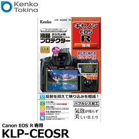 【メール便 送料無料】【即納】 ケンコー・トキナー KLP-CEOSR 液晶プロテクター Canon EOS R専用 [キヤノン デジタルカメラ用液晶保護フィルム 液晶ガードフィルム]