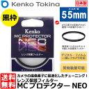 【メール便 送料無料】【即納】 ケンコー・トキナー 55S MCプロテクター NEO 55mm径 レンズフィルター ブラック枠