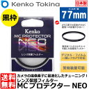 【メール便 送料無料】【即納】 ケンコー・トキナー 77S MCプロテクター NEO 77mm径 レンズフィルター ブラック枠