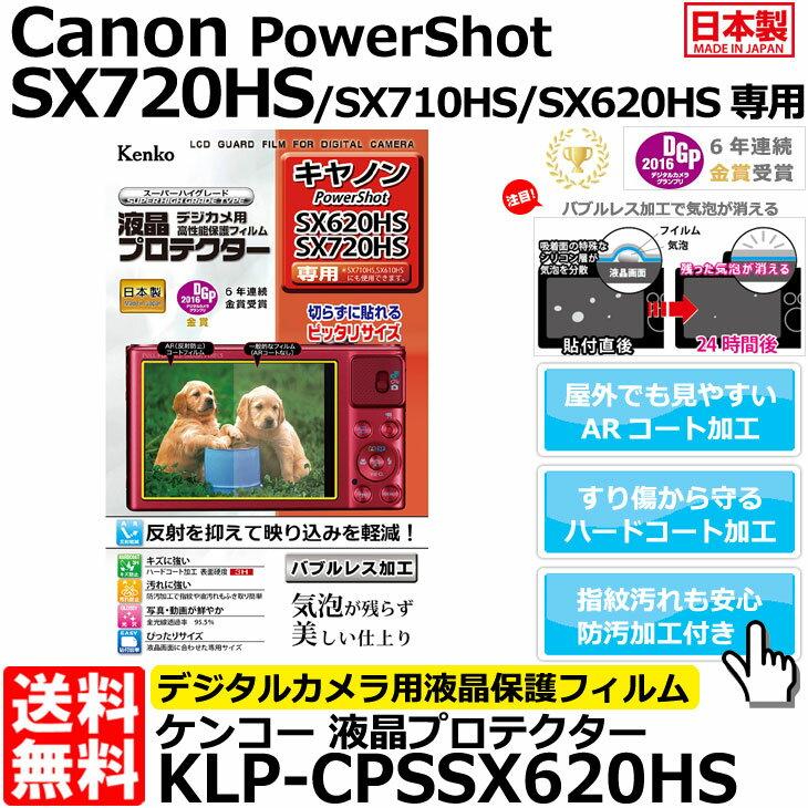 【メール便 送料無料】【即納】 ケンコー・トキナー KLP-CPSSX620HS 液晶プロテクター Canon PowerShot SX720HS/ SX710HS/ SX620HS/ SX610HS専用 [キヤノン デジタルカメラ用液晶保護フィルム 液晶ガードフィルム]