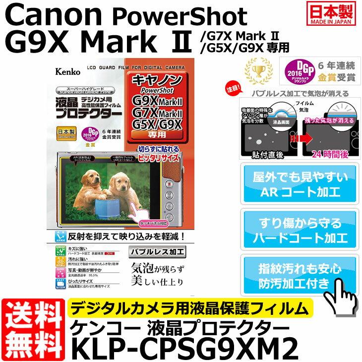 【メール便 送料無料】【即納】 ケンコー・トキナー KLP-CPSG9XM2 液晶プロテクター Canon Powershot G9X Mark II/ G7X Mark II/ G5X/ G9X/ G7X専用 [キヤノン デジタルカメラ用液晶保護フィルム 液晶ガードフィルム]
