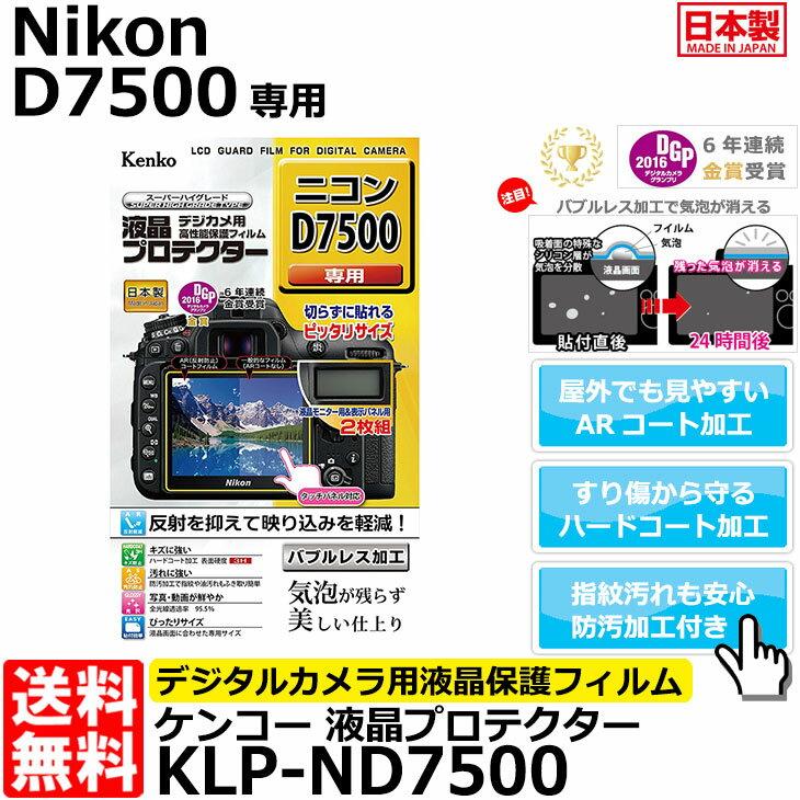 【メール便 送料無料】【即納】 ケンコー・トキナー KLP-ND7500 液晶プロテクター Nikon D7500専用 [ニコン デジタルカメラ用液晶保護フィルム 液晶ガードフィルム]