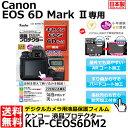 【メール便 送料無料】【即納】 ケンコー・トキナー KLP-CEOS6DM2 液晶プロテクター Canon EOS 6D Mark II用 [キヤノン デジタル...