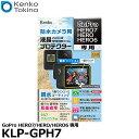 【メール便 送料無料】【即納】 ケンコー・トキナー KLP-GPH7 防水カメラ用液晶プロテクター 親水タイプ GoPro HERO7/…