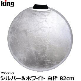 【送料無料】 キング グリップレフ シルバー&ホワイト 白枠 82cm [レフ板/白枠仕様/リバーシブルタイプ/折りたたみ可能。持ち運びに便利です/King]