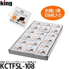 【メール便 送料無料】【即納】 キング KCTFSL-108 KING クリーニングティッシュ 108枚入り WEB限定お徳用パッケージ [液晶画面&レンズ用/除菌/ノンアルコールタイプ/ウェットティッシュ/KCTFSL108/KING]