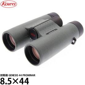 【送料無料】 KOWA 双眼鏡 GENESIS44 PROMINAR 8.5×44 [8倍/最短合焦距離1.7m/質量940g/ジェネシス44/プロミナー/コーワ]