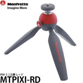 【送料無料】【あす楽対応】【即納】 マンフロット MTPIXI-RD PIXI ミニ三脚 レッド [カメラ用テーブル三脚/ピクシー/手持ちグリップとしても使用OK/Manfrotto]