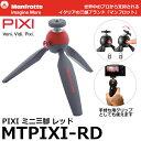 【送料無料】【あす楽対応】【即納】 マンフロット MTPIXI-RD PIXI ミニ三脚 レッド [カメラ用テーブル三脚/ピクシー/…