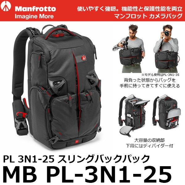 《数量限定特価》【送料無料】【あす楽対応】【即納】 マンフロット MB PL-3N1-25 Pro-light PL 3N1-25 スリングバックパック