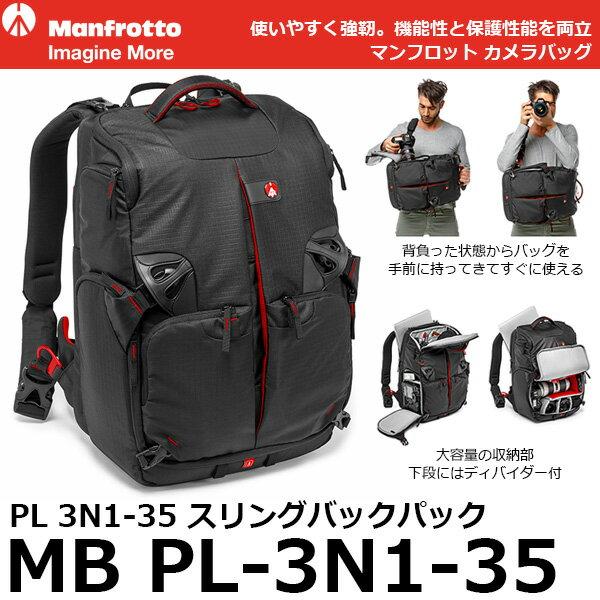 《数量限定特価》【送料無料】【あす楽対応】【即納】 マンフロット MB PL-3N1-35 Pro-light PL 3N1-35 スリングバックパック