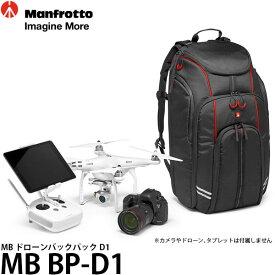 【送料無料】【あす楽対応】【即納】 マンフロット MB BP-D1 MB ドローンバックパック D1 [DJI Phantom 1/2/3/4専用バッグ]