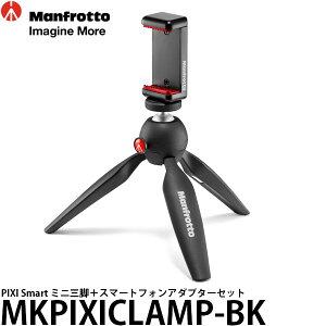 《11月19日発売予定》マンフロットMKPIXICLAMP-BKPIXISmartミニ三脚+スマートフォンアダプターセット[手持ち撮影用グリップとしても使えるミニ三脚/MKPIXICLAMPBK/Manfrotto]【予約】