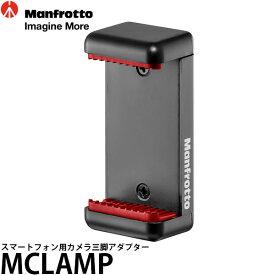 【メール便 送料無料】【即納】 マンフロット MCLAMP スマートフォン用カメラ三脚アダプター [幅8.4cmまでのスマートフォンに対応する三脚アダプター/Manfrotto]