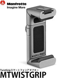 【送料無料】【あす楽対応】【即納】 マンフロット MTWISTGRIP TwistGripスマートフォンアダプター [幅5.8cm〜8.2cmのスマートフォンに対応/三脚アダプター/ツイストグリップ/Manfrotto]