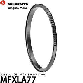 【メール便 送料無料】 マンフロット MFXLA77 Xume レンズ用マグネットベース 77mm [ワンタッチフィルターアダプター/Manfrotto]