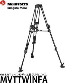 《2年延長保証付》【送料無料】 マンフロット MVTTWINFA 645 FAST ツインビデオ三脚 アルミニウム [高さ157cm/耐荷重25kg/自重3.9kg/75mm・100mmボール両対応/ミッドスプレッダー付属/アルミ三脚/ビデオ三脚/Manfrotto]