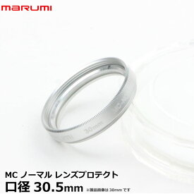 【メール便 送料無料】 マルミ光機 MC-N ノーマル 30.5mm径 レンズガード 白枠(シルバー) [保護/無色透明レンズフィルター/カメラレンズをキズから守る常用フィルター]