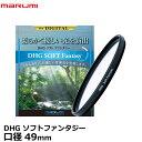 【メール便 送料無料】【即納】 マルミ光機 DHG ソフトファンタジーN 49mm ソフトフィルター [カメラ レンズフィルタ…