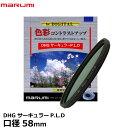 【メール便 送料無料】【即納】 マルミ光機 DHG サーキュラーP.L.D 58mm径 [PLフィルター/偏光/色彩コントラスト強調/…