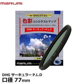 【メール便 送料無料】【即納】 マルミ光機 DHG サーキュラーP.L.D 77mm径 [PLフィルター/偏光/色彩コントラスト強調/反射光除去/風景撮影/広角から望遠まで対応/広角レンズでもケラレにくい超薄枠設計/レンズフィルター]