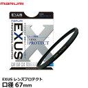 【メール便 送料無料】【即納】 マルミ光機 EXUS レンズプロテクト 67mm径 レンズガード [帯電防止・撥水・防汚加工/…