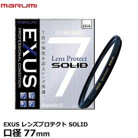 【メール便 送料無料】【即納】 マルミ光機 EXUS レンズプロテクト SOLID 77mm径 レンズガード [カメラ用レンズフィルター 強化ガラス使用 帯電防止 撥水 防汚 薄枠仕様]