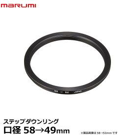 【メール便 送料無料】【即納】 マルミ光機 ステップダウンリング 58→49mm径フィルター用