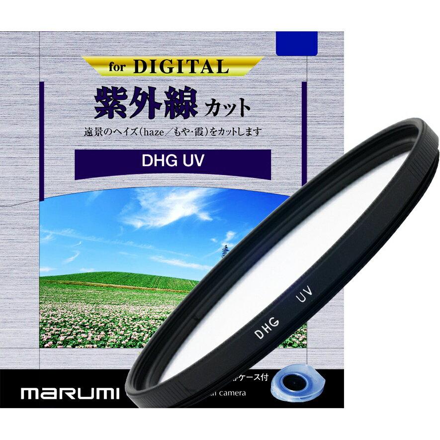【メール便 送料無料】【即納】 マルミ光機 DHG 紫外線カットUV 77mm径 [ローレット付超薄枠/広角レンズでもケラレにくい/反射防止塗装/UVカットレンズフィルター/風景撮影/レンズ保護フィルター]