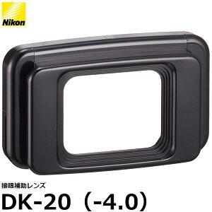 《特価品》【メール便 送料無料】【即納】 ニコン DK-20C-4 接眼補助レンズ DK-20C(-4.0) [Nikon D7200/ D5600/ D750対応視度補正レンズ]