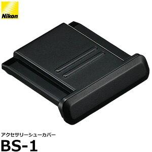 【メール便 送料無料】【即納】 ニコン BS-1 アクセサリーシューカバー [Nikon D850/ D500/ D7200/ D5600/ D750/ D810/ Df対応 BS-1N]