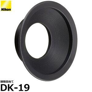 【メール便 送料無料】【即納】 ニコン DK-19 接眼目当て [Nikon D5/ D500/ D810/ Df対応 アイピース アイカップ]