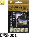 【メール便 送料無料】【即納】 ニコン LPG-001 液晶保護ガラス [Nikon D5/D850/D7200/D750/D810/Df対応]