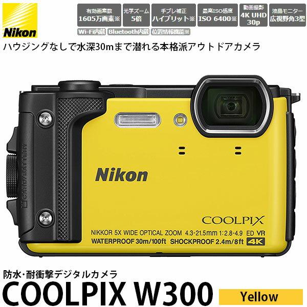 【送料無料】 ニコン COOLPIX W300 イエロー [水深30m防水/1605万画素/光学5倍ズーム/手ブレ補正/4K動画撮影/Wi-Fi内蔵/デジタルカメラ/Nikon]