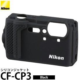 【メール便 送料無料】 ニコン CF-CP3 シリコンジャケット ブラック [COOLPIX W300対応]
