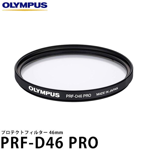 【メール便 送料無料】 オリンパス PRF-D46PRO プロテクトフィルター 46mm径 レンズガード