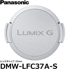 【メール便 送料無料】【即納】 パナソニック DMW-LFC37A-S レンズキャップ37mm シルバー [Panasonic LUMIX GM5K/ GM1SK/ GM1K標準レンズキット対応]
