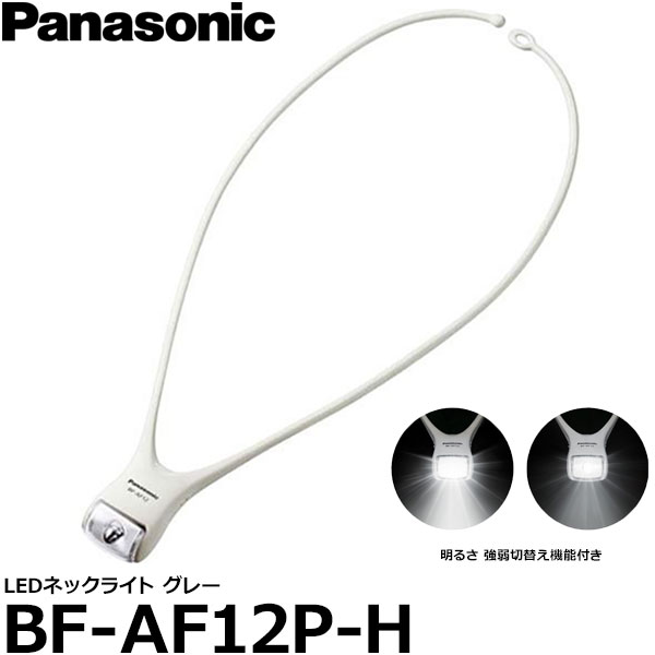 【メール便 送料無料】【即納】 パナソニック BF-AF12P-H LEDネックライト グレー/ 強弱切替え機能付き