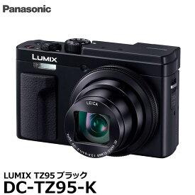 【送料無料】 パナソニック DC-TZ95-K デジタルカメラ LUMIX TZ95ブラック [2030万画素 光学ズーム30倍 Bluetooth対応 デジタルカメラ]