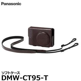 【送料無料】 パナソニック DMW-CT95-T ソフトケース [Panasonic LUMIX TZ95/TZ90専用カメラケース]